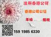 香港公司开户实力包开,香港公司公证律师认证