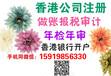 关于香港海外各类公证认证//香港公司内地起诉主体资格公证