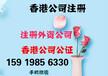 注册办理香港公司公证大使馆认证离岸公司海外公司