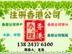 香港公司轉讓,香港公司投資內地外資公司注冊公證
