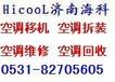 濟南東洋空調廠家售后維修電話是多少