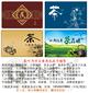 茶葉禮品卡,一卡一提茶葉提貨卡,配提貨管理系統,實現提前銷售,以銷定產圖片