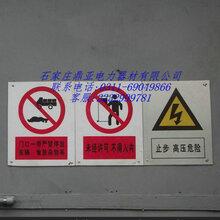 电力标示牌警示牌鼎亚电力标牌哪里都能用