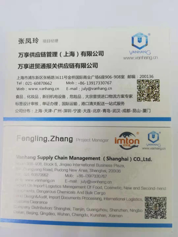 萬享進貿通供應鏈(上海)有限公司