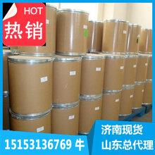 大生产厂家草酸二甲酯固体草酸甲酯25kg/袋国标优级品99%图片