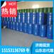 淄博叔丁醇生产厂家直供现货销售一桶起订