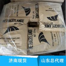 供应日本进口甲基丙烯酰胺现货销售图片