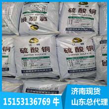 供应98%五水硫酸铜江西铜业大量现货销售图片
