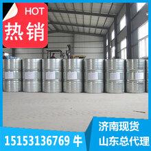 供应滨化环氧丙烷170kg/桶99含量图片
