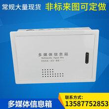 家用网络弱电信息箱光纤入户信息配电箱图片