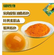 蛋黄着色剂土鸡蛋着色叶黄素50斤/袋万寿菊提取物蛋黄着黄图片