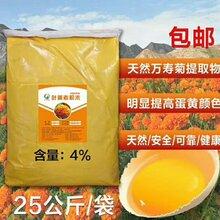 蛋黄着色剂叶黄素4%万寿菊提取物万寿菊叶黄素禽蛋饲料添加剂图片