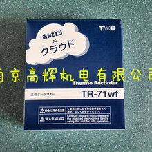 日本原装进口TANDD(T&D)温湿度计TR-76Ui图片