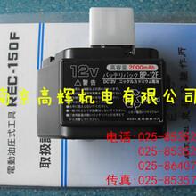 日本izumi充电式液压钳电池BP-70I