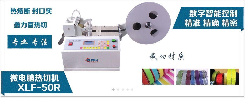 高效热割断丙纶织带机|热剪切涤纶织带设备热|热剪切全棉织带机
