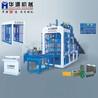 福建华源QT4-15全自动液压砖机免烧砖机混凝土砖机空心砖机