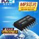 语音芯片MX6100-16SMP3解码芯片IC外挂TF卡+U盘语音方案