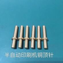 SMT印刷机半自动印刷机零配件顶针定位座定位针感应器气缸电磁阀