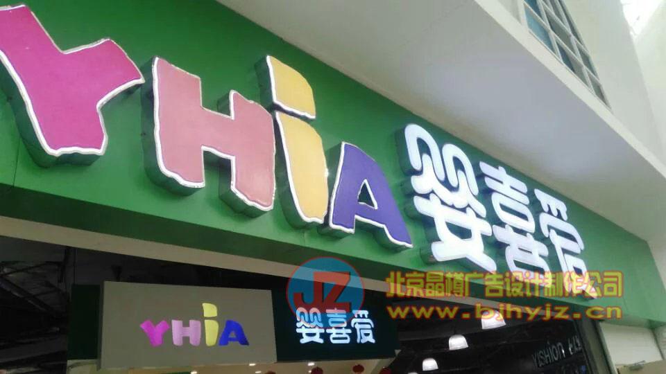 北京发光字广告牌设计制作公司图片