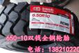 现货促销双钱钢丝轮胎650-10轮胎双钱全钢轮胎650R10轮胎