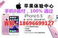 兰州0首付分期买苹果6S每个月大概还多少钱?
