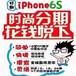 青岛零首付分期买iPhone7,苹果6S按揭详细地址
