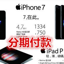 南宁OPPO手机分期付款,苹果7可以分期付款吗?