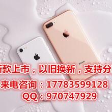 富士康员工可以分期按揭吗、重庆苹果8X分期怎么办理?