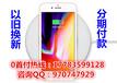 厦门分期买iphone7月供详情、iphone8分期预付多少钱?