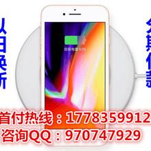 南宁苹果8分期付需多少首付,苹果8p分期零首付办理