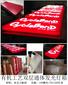 通体透明有机工艺广告灯箱图片