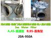 全国供应-直角海水滤器,直角粗水滤器BRS,BLS250CB/T497-94