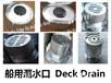 ShipbuildingDeckDrain甲板漏水口-水封式甲板漏水口CB/T3885-2004
