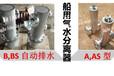Shipbuilding-Gaswaterseparator气水分离器/船用气水分离器