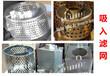 不锈钢吸入滤网,船用不锈钢吸入滤网CB623-80