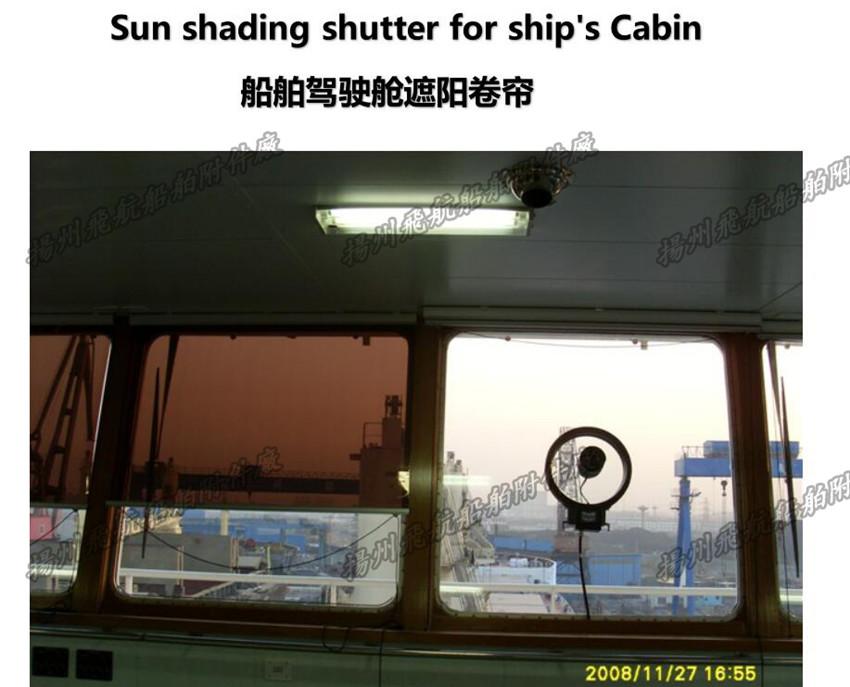 船用驾驶舱遮阳卷帘-滤光防晒隔热卷帘-船用驾驶舱遮阳卷帘安装方式