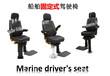 FH002驾驶舱船用驾驶椅-船用固定式驾驶椅-固定式船用驾驶椅