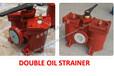 DOUBLEOILSTRAINER双联油滤器AS65-双联粗油滤器AS65-双联低压粗油滤器AS65