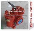 飞航高品质DOUBLEOILSTRAINERS双联粗油滤器,双联滑油滤器CB/T425-1994