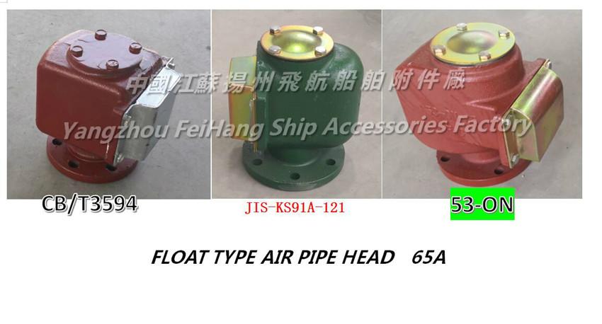 JIS-KS91A-121日标5K/10K油水舱透气帽,油舱空气管头CB/T3594