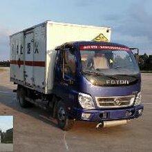 白色市上蓝牌国四福田牌BJ5049XQY-AB型爆破器材运输车厢式运输车图片