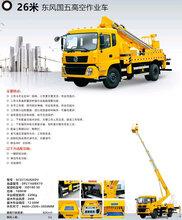 北京市东风天锦国五26米伸缩臂式高空作业车价格图片