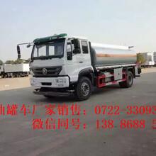 北京市11m³重汽国五M5G运油车有环保(汽柴煤京五一)图片