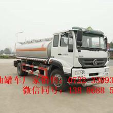 重庆高新区重汽国五单桥11方运油车厂家价格图片