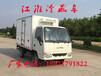猜猜这个江淮冷藏车多少钱?