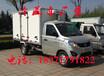 福田迦途蓝牌冷藏车多少钱?福田牌BJ5036XLC-A1冷藏车介绍