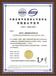 醫療產品包裝測試/GB/T14710資質標準提供權威第三方檢測報告