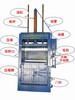扬州鑫电20吨废纸服装编织袋液压打包机视频