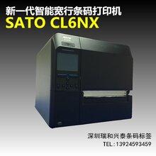 SATOCL6NX新一代智能宽行工业条码打印机