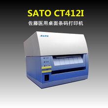 SATOCT408i/CT412i/CT424i桌面条码打印机
